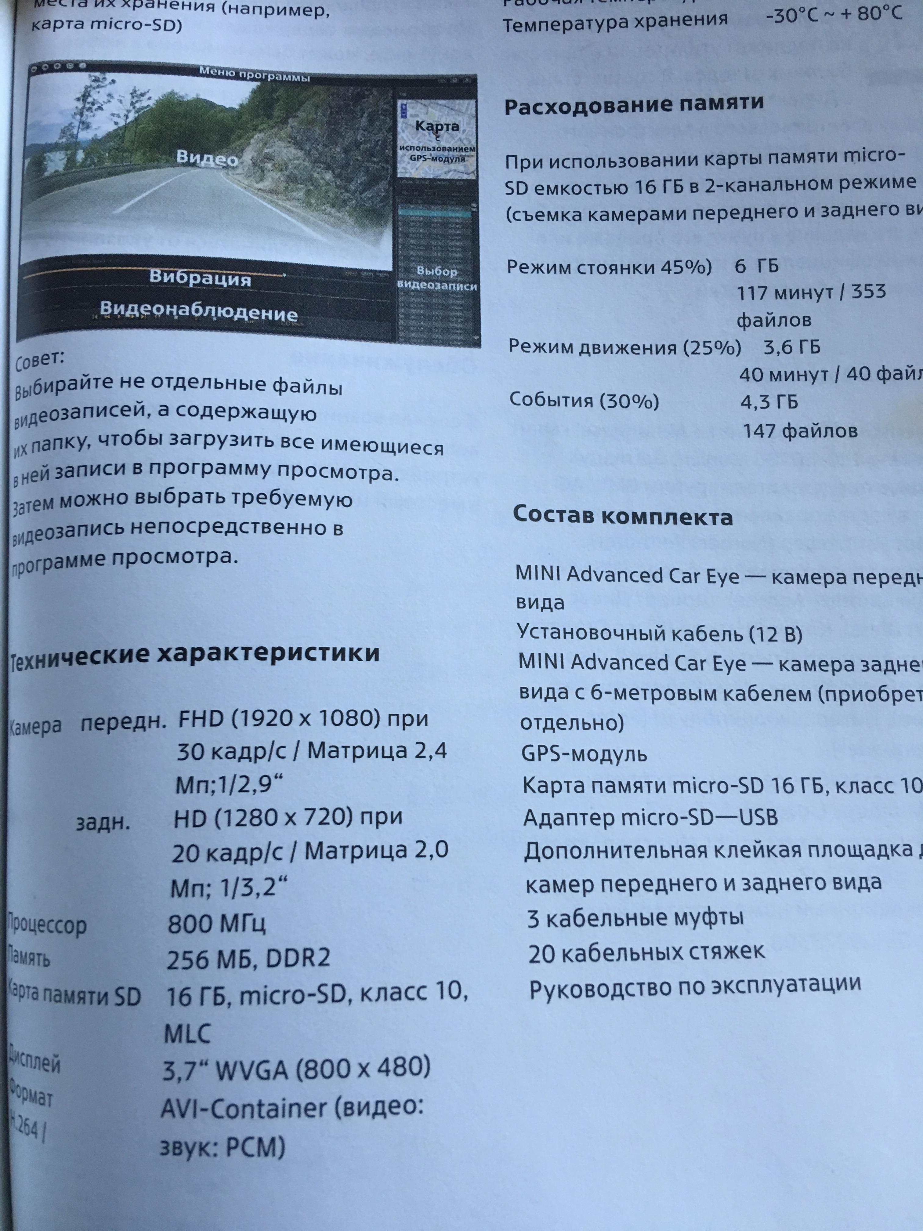 Prodam Novyj Videoregistrator Mini Advanced Car Eye 66 21 2 364 602